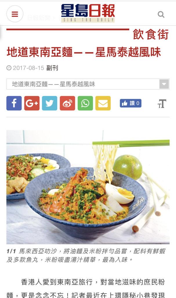 mean noodles sing tao daily 地道東南亞麵—星馬泰越風味