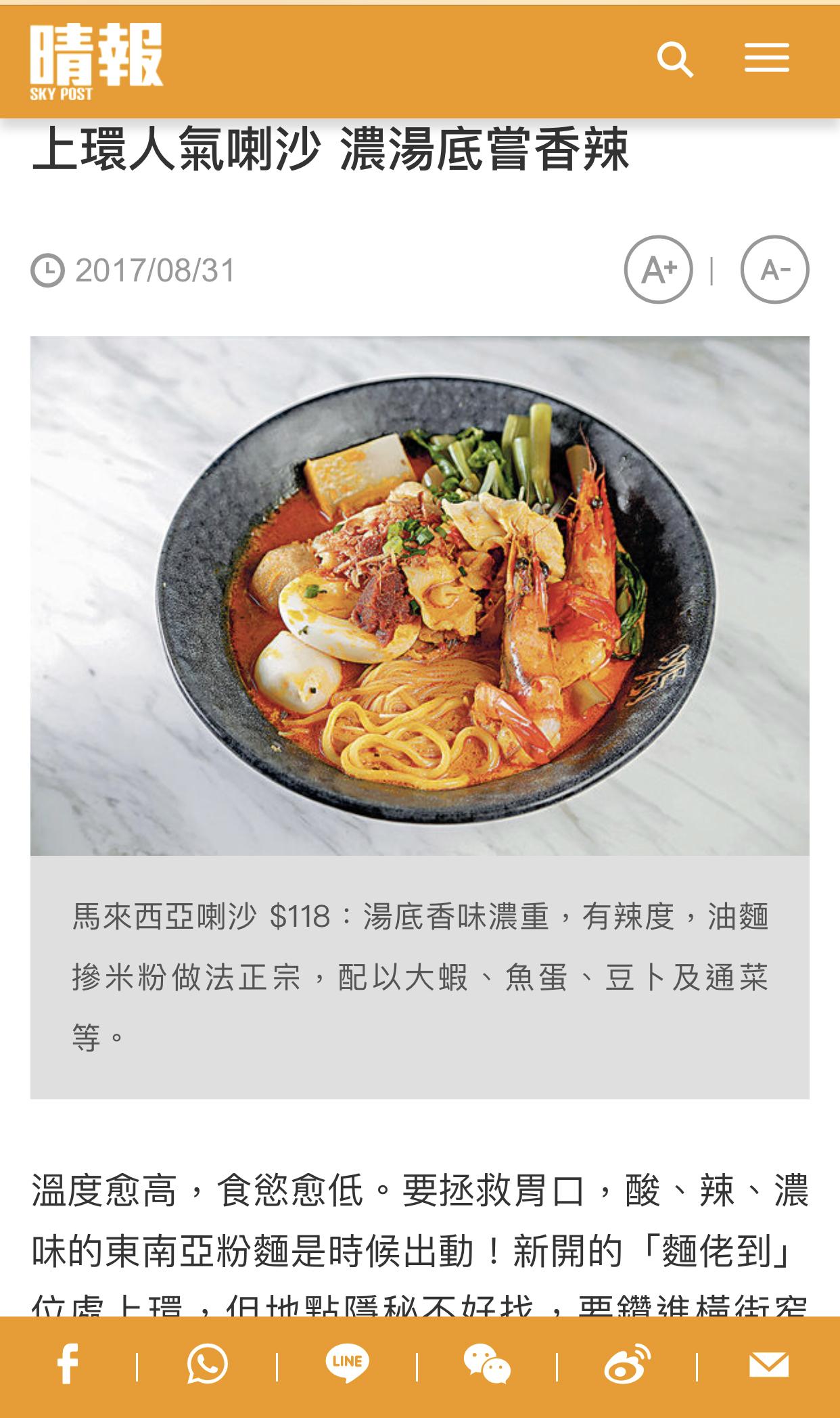 Mean Noodles on Sky Post 上環人氣喇沙 濃湯底嘗香辣
