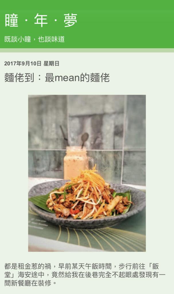 colemanng mean noodles 麵佬到:最mean的麵佬