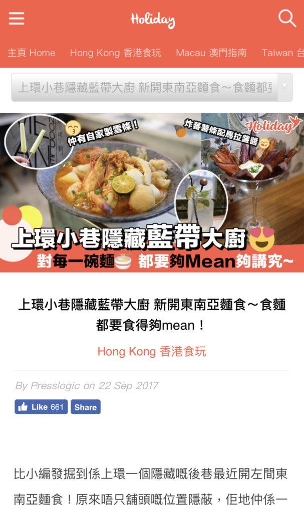 上環小巷隱藏藍帶大廚 mean noodles presslogic